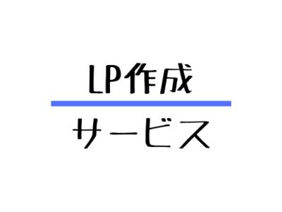 ランディングページ作成サービス